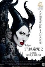 沉睡魔咒2 Maleficent: Mistress of Evil